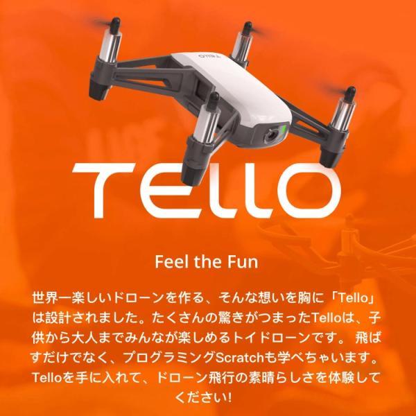 Ryze トイドローン Tello Powered by DJI インテル 小型 ドローン テロー セルフィー 航空法規制外 FPV 日本 ライズ・ロボティクス|lfs|02
