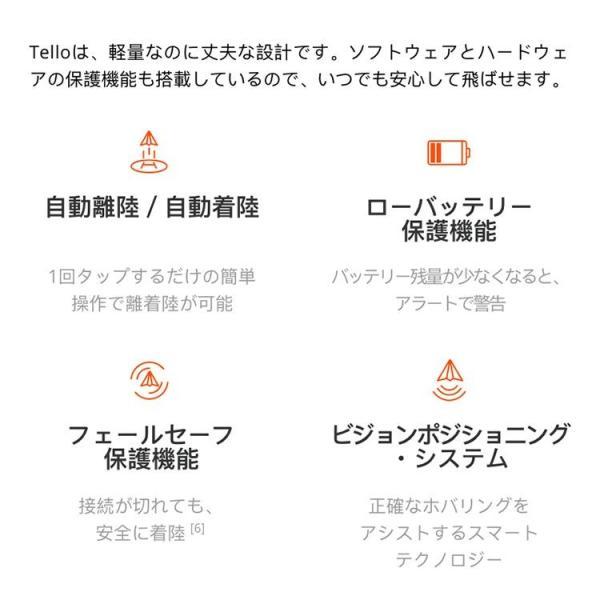 Ryze トイドローン Tello Powered by DJI インテル 小型 ドローン テロー セルフィー 航空法規制外 FPV 日本 ライズ・ロボティクス|lfs|11