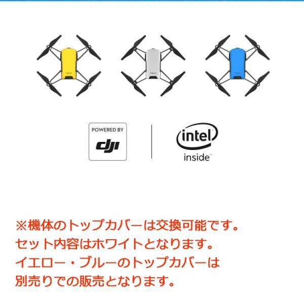 Ryze トイドローン Tello Powered by DJI インテル 小型 ドローン テロー セルフィー 航空法規制外 FPV 日本 ライズ・ロボティクス|lfs|13
