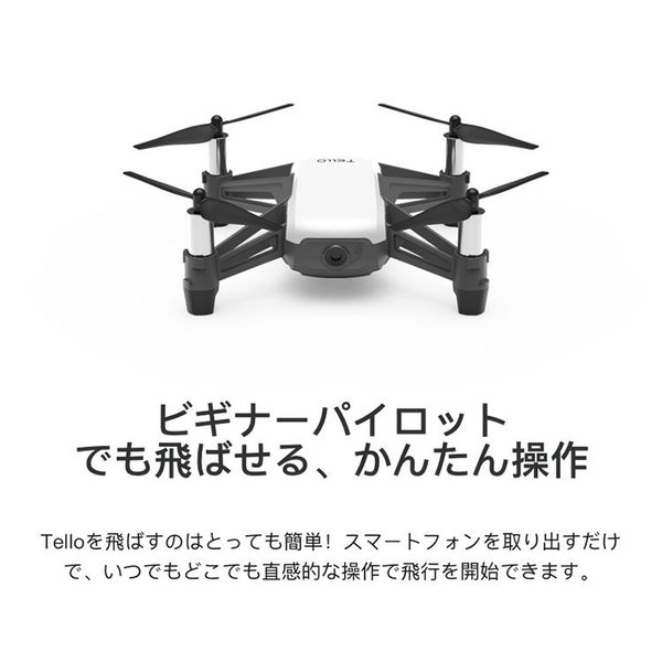 Ryze トイドローン Tello Powered by DJI インテル 小型 ドローン テロー セルフィー 航空法規制外 FPV 日本 ライズ・ロボティクス|lfs|03