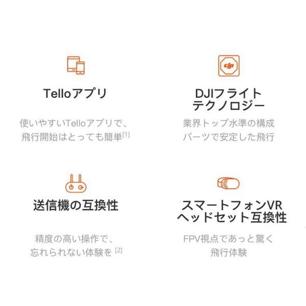 Ryze トイドローン Tello Powered by DJI インテル 小型 ドローン テロー セルフィー 航空法規制外 FPV 日本 ライズ・ロボティクス|lfs|04
