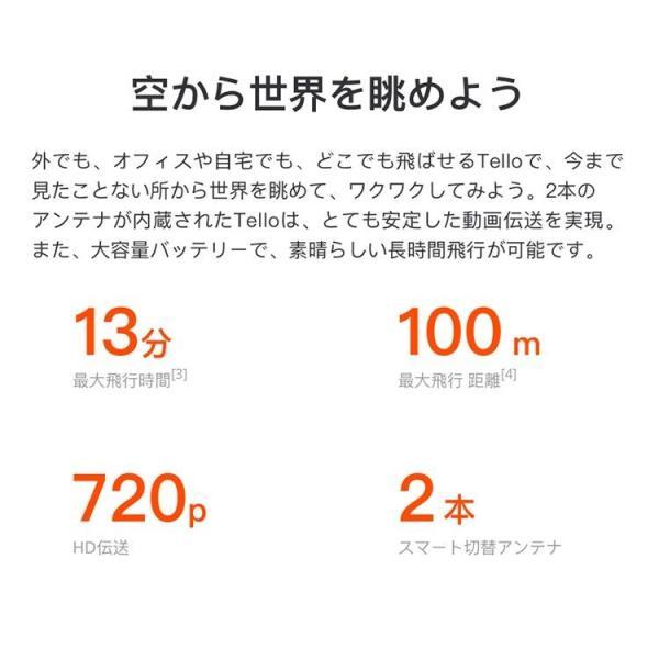 Ryze トイドローン Tello Powered by DJI インテル 小型 ドローン テロー セルフィー 航空法規制外 FPV 日本 ライズ・ロボティクス|lfs|06