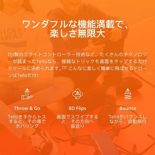 Ryze トイドローン Tello Powered by DJI インテル 小型 ドローン テロー セルフィー 航空法規制外 FPV 日本 ライズ・ロボティクス|lfs|07
