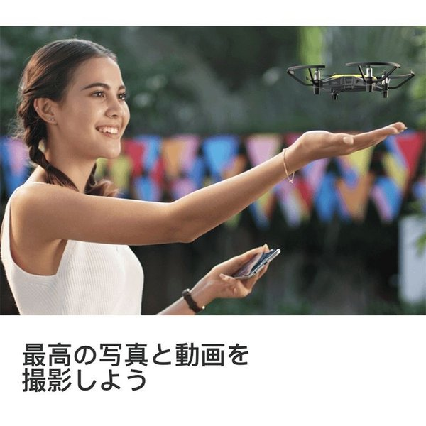 Ryze トイドローン Tello Powered by DJI インテル 小型 ドローン テロー セルフィー 航空法規制外 FPV 日本 ライズ・ロボティクス|lfs|08