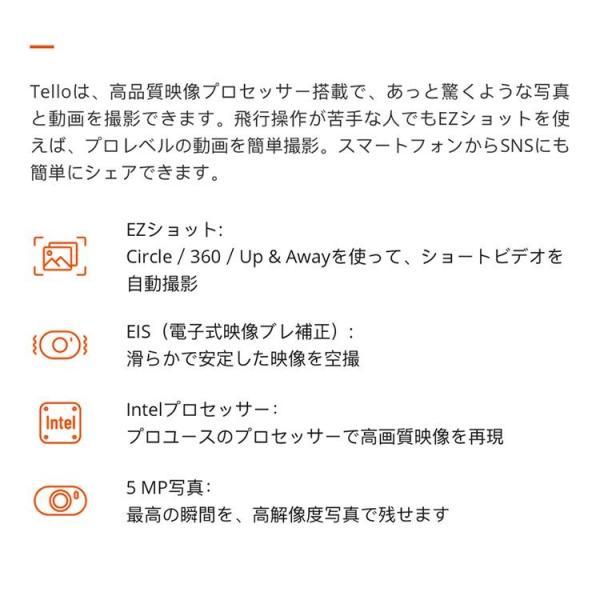 Ryze トイドローン Tello Powered by DJI インテル 小型 ドローン テロー セルフィー 航空法規制外 FPV 日本 ライズ・ロボティクス|lfs|09