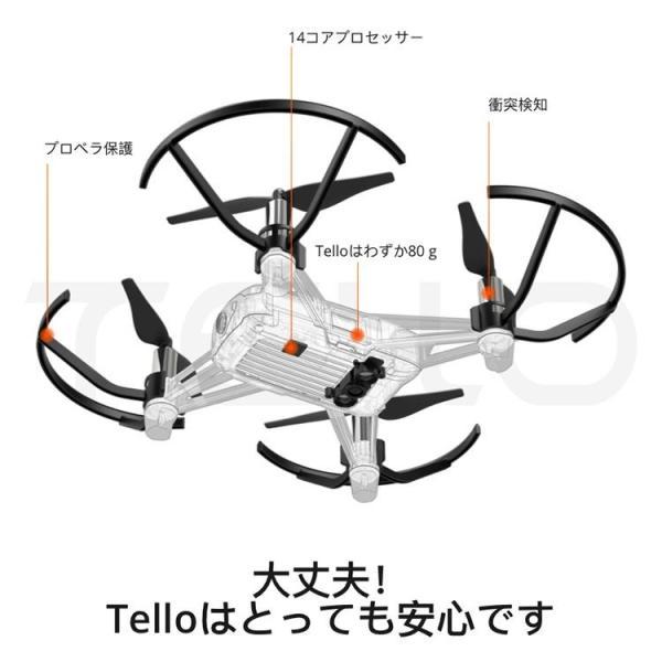 Ryze トイドローン Tello Powered by DJI インテル 小型 ドローン テロー セルフィー 航空法規制外 FPV 日本 ライズ・ロボティクス|lfs|10