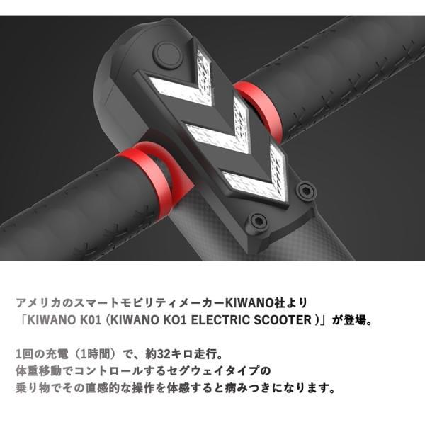 kiwano K01 立ち乗り式一輪車 電動スクーター 電動バイク スクーター バランス歩行機 アシスト歩行 バランスホイール スマートロック 正規品 lfs 03