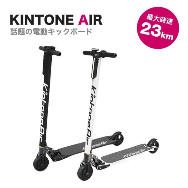 電動キックボード 電気キックボード キックスクーター 立ち乗り式二輪車 電動バイク スクーター バランス歩行機 アシスト歩行 キントーン Kintone Air lfs