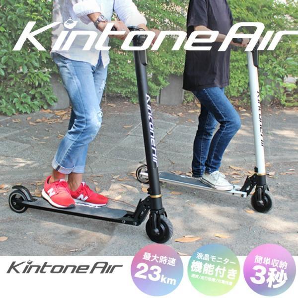 電動キックボード 電気キックボード キックスクーター 立ち乗り式二輪車 電動バイク スクーター バランス歩行機 アシスト歩行 キントーン Kintone Air lfs 02