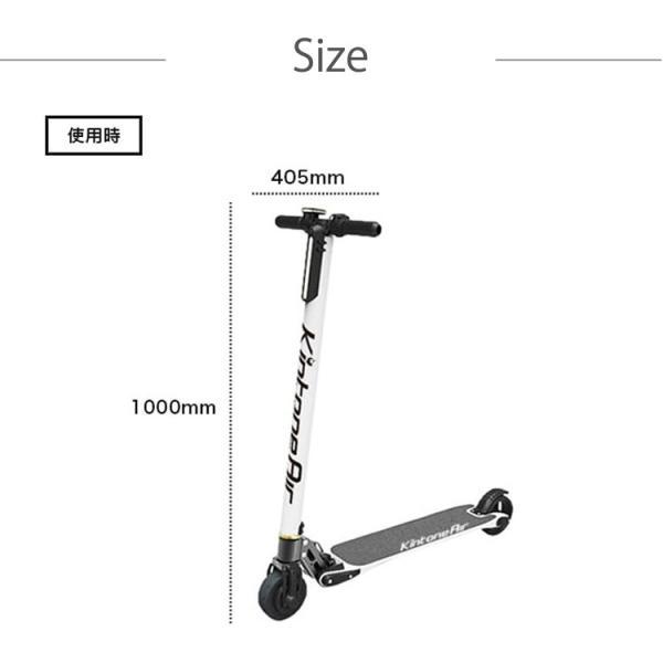 電動キックボード 電気キックボード キックスクーター 立ち乗り式二輪車 電動バイク スクーター バランス歩行機 アシスト歩行 キントーン Kintone Air|lfs|06