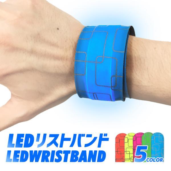 LED Wristband ぱっちんバンド パッチンバンド ランニンググッズ ナイトラン マラソン ジョギング バンド アームバンド リストバンド 光るバンド スポーツ|lfs