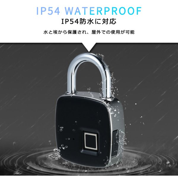 鍵が要らない 指紋認証のスマート南京錠 スマートロック Touch ID 防犯 指紋認証 南京錠 アプリ不要 防水・防塵設計 長時間使用 USB充電 暗証番号不要 生体認証 lfs 05