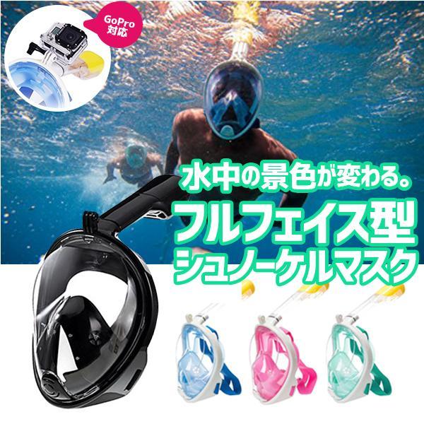 シュノーケルマスク アウトドア 海水浴 フルフェイス型 180度視野 マスク 曇り止め GoPro対応 大人用 子供用 男女兼用 ダイビング スノーケル 水中メガネ|lfs