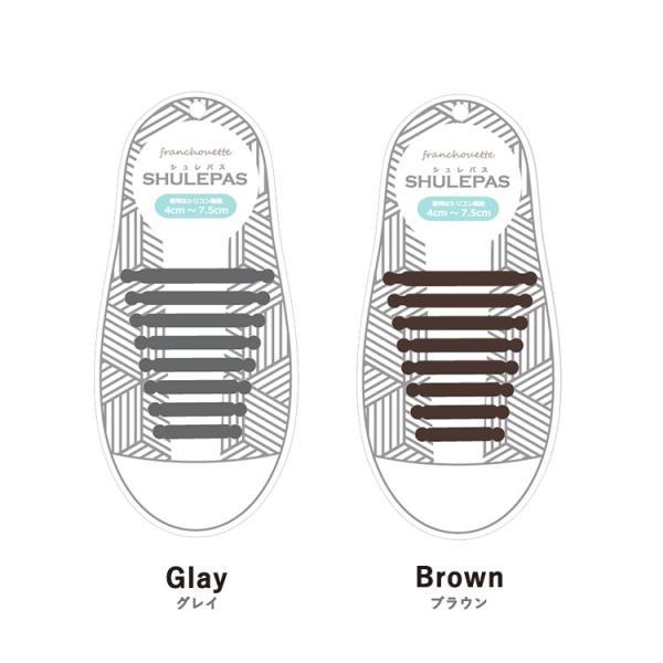 結ばない靴紐 靴ひも 靴 シューズ 濡れない 汚れない ほどけない SHULEPAS シュレパス シューアクセサリー スニーカー シリコン ランニング スポーツ (大人用)|lfs|12
