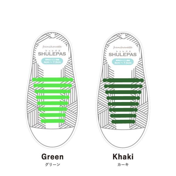 結ばない靴紐 靴ひも 靴 シューズ 濡れない 汚れない ほどけない SHULEPAS シュレパス シューアクセサリー スニーカー シリコン ランニング スポーツ (大人用)|lfs|17