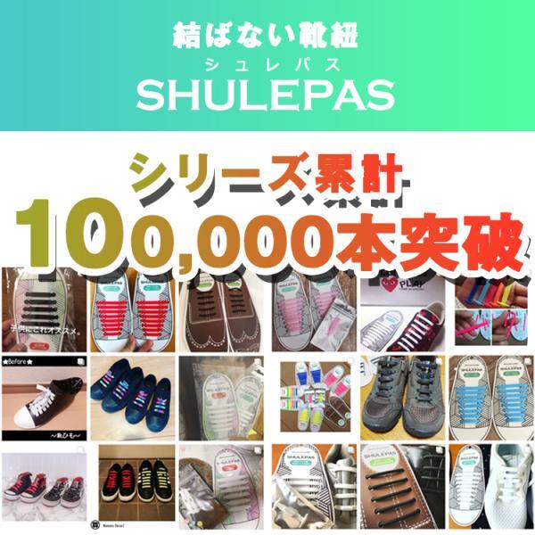結ばない靴紐 靴ひも 靴 シューズ 濡れない 汚れない ほどけない SHULEPAS シュレパス シューアクセサリー スニーカー シリコン ランニング スポーツ (大人用)|lfs|03