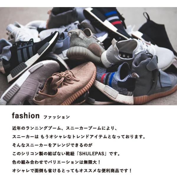 結ばない靴紐 靴ひも 靴 シューズ 濡れない 汚れない ほどけない SHULEPAS シュレパス シューアクセサリー スニーカー シリコン ランニング スポーツ (大人用)|lfs|08