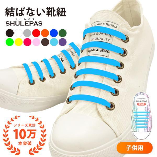結ばない靴紐 SHULEPAS シュレパス シューアクセサリー スニーカー シリコン キッズ 育児グッズ 育児便利グッズ スポーツ 靴ひも 靴 濡れない 汚れない (子供用) lfs