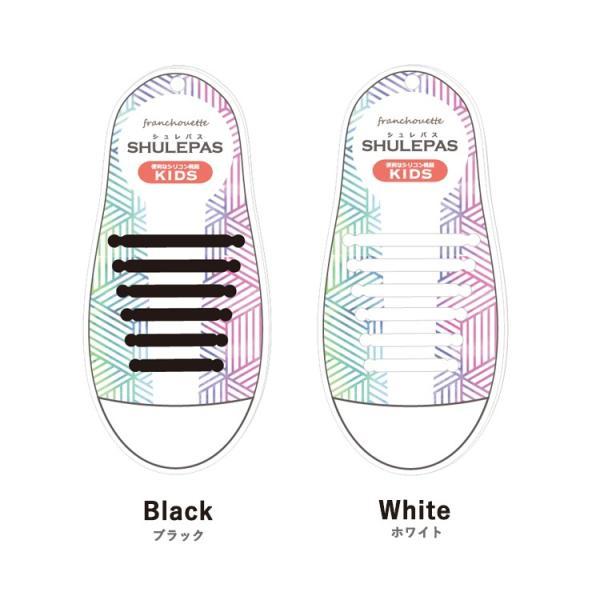 結ばない靴紐 SHULEPAS シュレパス シューアクセサリー スニーカー シリコン キッズ 育児グッズ 育児便利グッズ スポーツ 靴ひも 靴 濡れない 汚れない (子供用) lfs 11