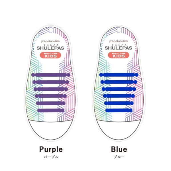 結ばない靴紐 SHULEPAS シュレパス シューアクセサリー スニーカー シリコン キッズ 育児グッズ 育児便利グッズ スポーツ 靴ひも 靴 濡れない 汚れない (子供用) lfs 15