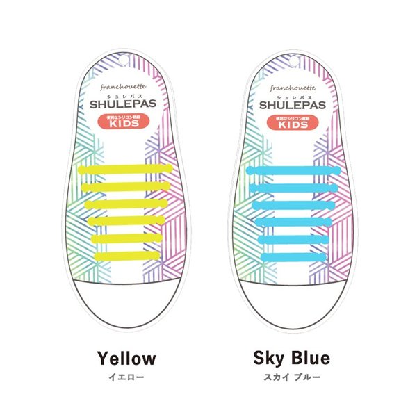 結ばない靴紐 SHULEPAS シュレパス シューアクセサリー スニーカー シリコン キッズ 育児グッズ 育児便利グッズ スポーツ 靴ひも 靴 濡れない 汚れない (子供用) lfs 16