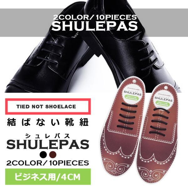 結ばない靴紐 SHULEPAS シュレパス シューアクセサリー ビジネスシューズ ゴム シリコン 伸びる 革靴 靴ひも ブーツ 伸縮性 濡れない 汚れない (ビジネス用)|lfs