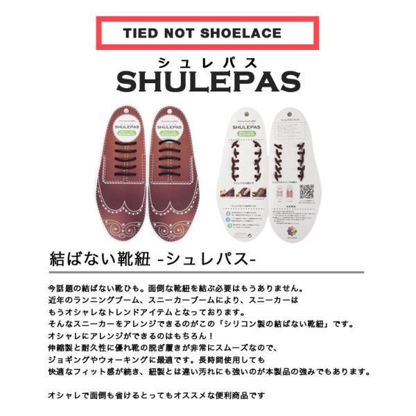 結ばない靴紐 SHULEPAS シュレパス シューアクセサリー ビジネスシューズ ゴム シリコン 伸びる 革靴 靴ひも ブーツ 伸縮性 濡れない 汚れない (ビジネス用)|lfs|03