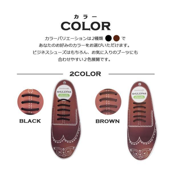 結ばない靴紐 SHULEPAS シュレパス シューアクセサリー ビジネスシューズ ゴム シリコン 伸びる 革靴 靴ひも ブーツ 伸縮性 濡れない 汚れない (ビジネス用)|lfs|04
