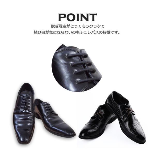 結ばない靴紐 SHULEPAS シュレパス シューアクセサリー ビジネスシューズ ゴム シリコン 伸びる 革靴 靴ひも ブーツ 伸縮性 濡れない 汚れない (ビジネス用)|lfs|05