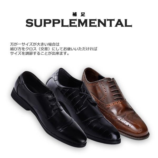 結ばない靴紐 SHULEPAS シュレパス シューアクセサリー ビジネスシューズ ゴム シリコン 伸びる 革靴 靴ひも ブーツ 伸縮性 濡れない 汚れない (ビジネス用)|lfs|06