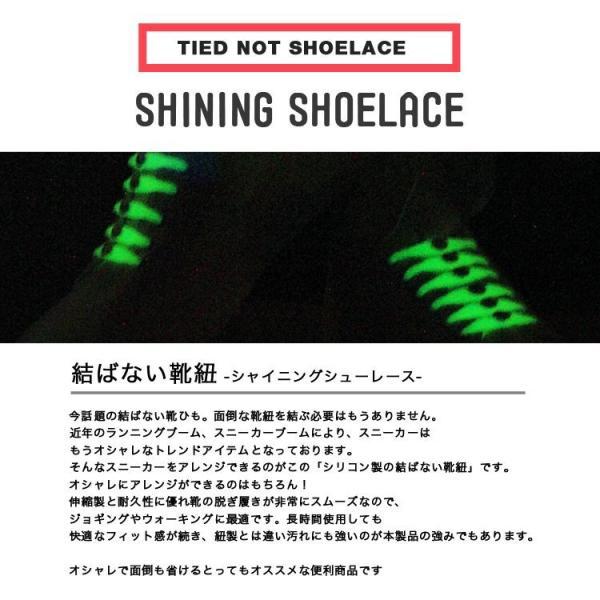 (メール便送料無料) 結ばない靴紐 光る靴紐 スニーカー シリコン シューレース 光る LED発光 結ばない 靴ひも 靴 シューズ SHULEPAS シュレパス lfs 02