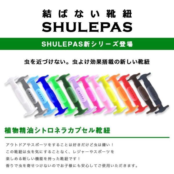 (子供用) 結ばない靴紐 SHULEPAS シュレパス 虫除け シトロネラ アウトドア スポーツ シューズ 靴ひも 結ばない スニーカー|lfs|02