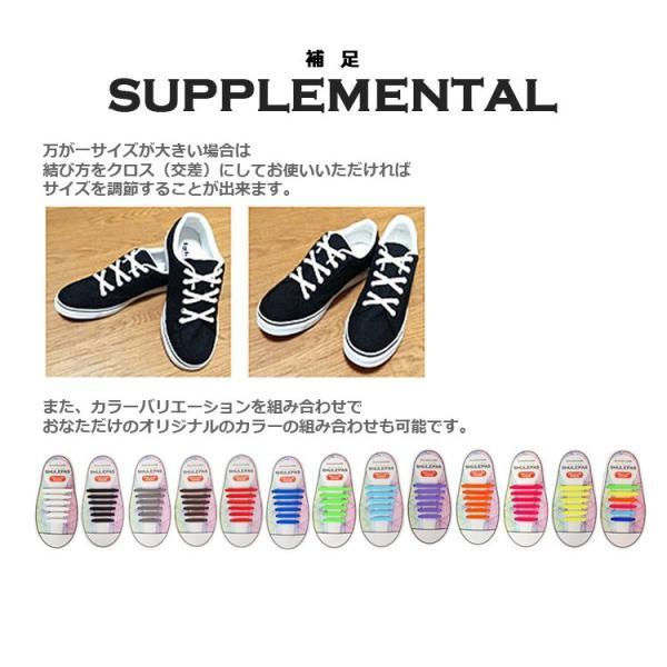 (子供用) 結ばない靴紐 SHULEPAS シュレパス 虫除け シトロネラ アウトドア スポーツ シューズ 靴ひも 結ばない スニーカー|lfs|10