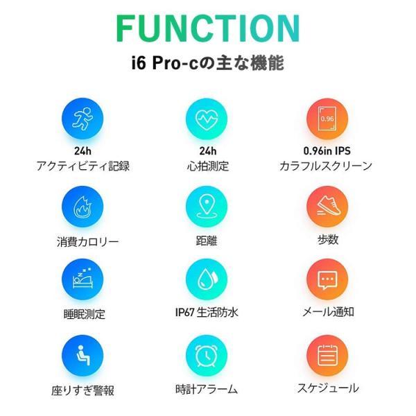 スマートウォッチ iWOWNfit i6 Pro-c 正規代理店 日本語対応 カラー 2018 フィットネス スマートブレスレット iPhone Android 自動測定 IP67 防水防塵 lfs 09