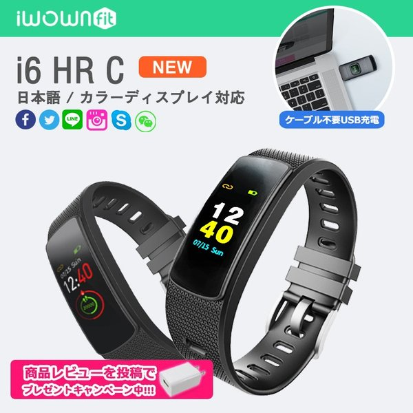 (レビューを書いてプレゼント) i6 HR C スマートウォッチ iwown fit 日本語対応 カラーディスプレイ ブレスレット iPhone Android IP67 防水 睡眠計  2019 最新|lfs