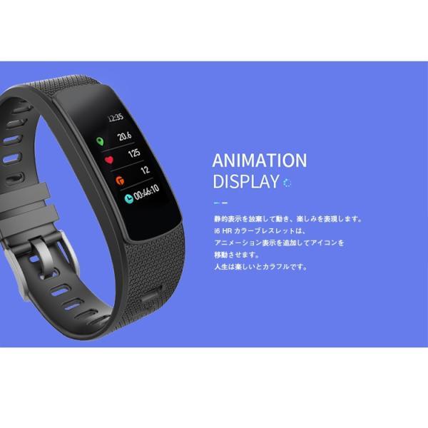 (レビューを書いてプレゼント) i6 HR C スマートウォッチ iwown fit 日本語対応 カラーディスプレイ ブレスレット iPhone Android IP67 防水 睡眠計  2019 最新|lfs|04