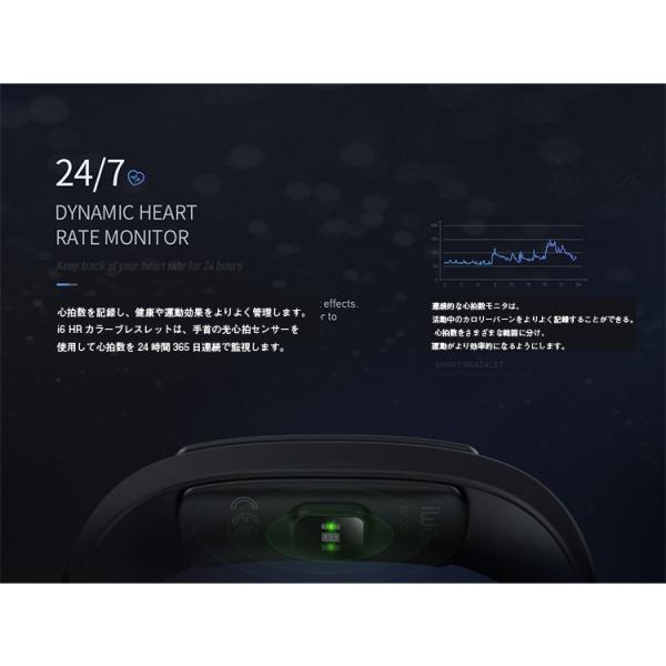 (レビューを書いてプレゼント) i6 HR C スマートウォッチ iwown fit 日本語対応 カラーディスプレイ ブレスレット iPhone Android IP67 防水 睡眠計  2019 最新|lfs|08