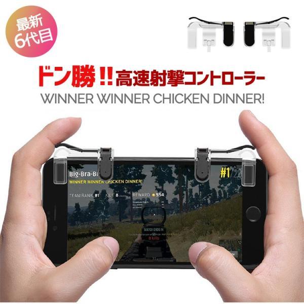 荒野行動 PUBG コントローラー スマホ ゲームコントローラー ゲームパッド 射撃用押し 高耐久ボタン 左右2個セット iPhone Android対応