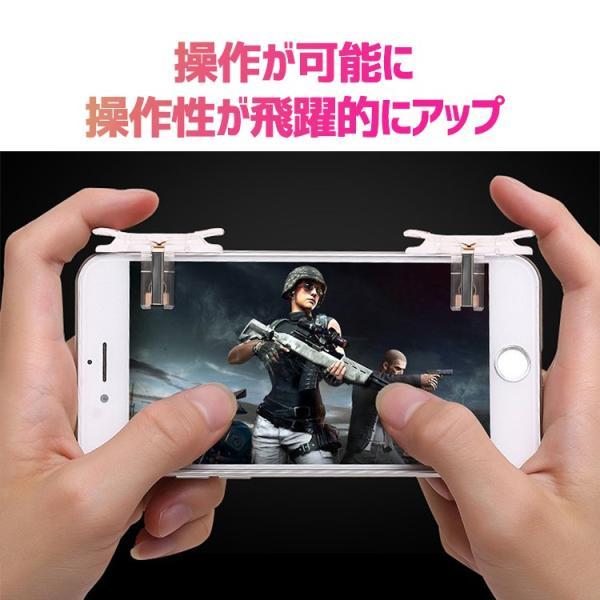 【七代目全新進化版】 荒野行動 PUBG コントローラー スマホ ゲームコントローラー 射撃用押し 高耐久ボタン 1個入 左右対象 iPhone Android対応 7代目|lfs|04