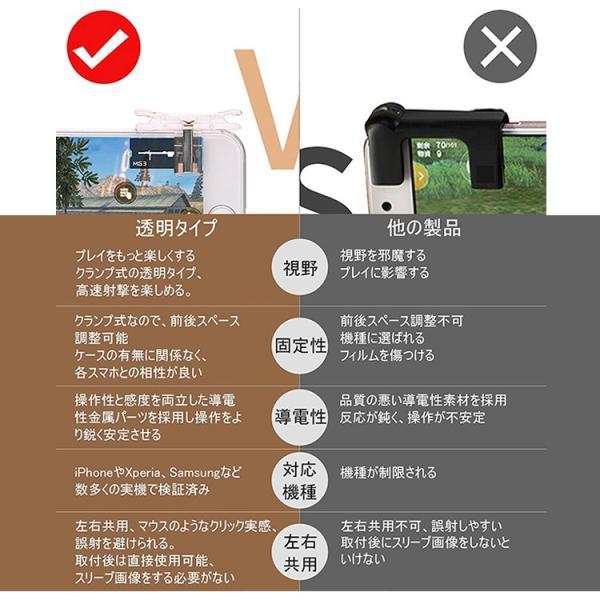 【七代目全新進化版】 荒野行動 PUBG コントローラー スマホ ゲームコントローラー 射撃用押し 高耐久ボタン 1個入 左右対象 iPhone Android対応 7代目|lfs|06