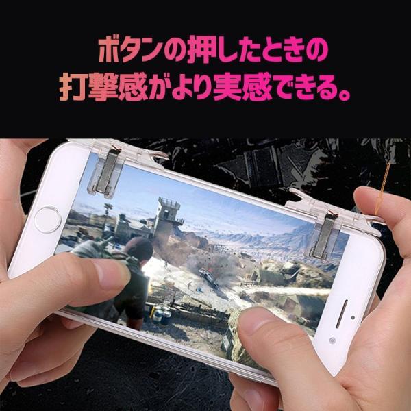 【七代目全新進化版】 荒野行動 PUBG コントローラー スマホ ゲームコントローラー 射撃用押し 高耐久ボタン 2個セット 左右対象 iPhone Android対応 7代目|lfs|02