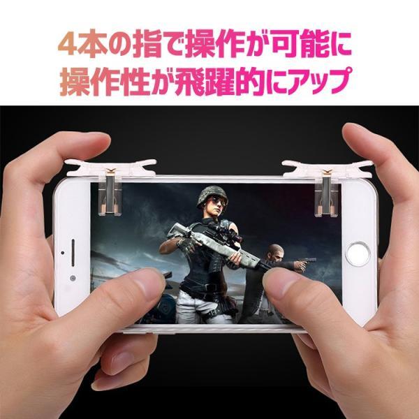【七代目全新進化版】 荒野行動 PUBG コントローラー スマホ ゲームコントローラー 射撃用押し 高耐久ボタン 2個セット 左右対象 iPhone Android対応 7代目|lfs|04