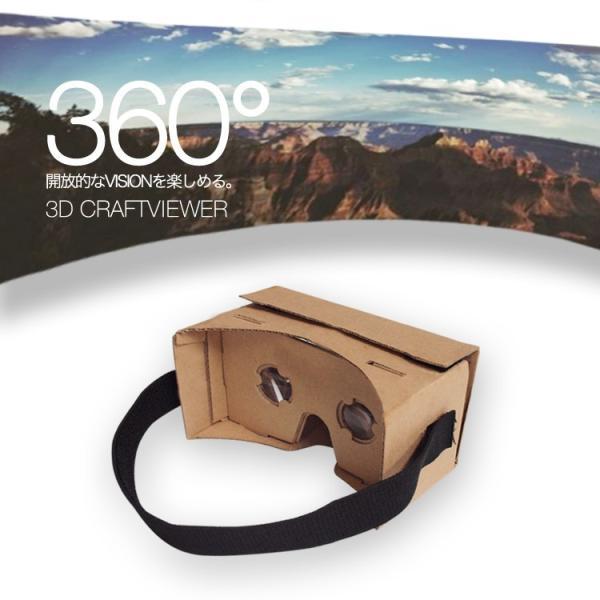 (メール便送料無料) 3D VR クラフトビューアー vrゴーグル ヘッドセット 360° 動画 3D映像 スマホ メガネ iphone|lfs|02
