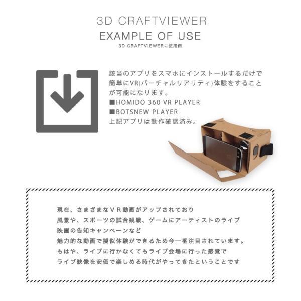 (メール便送料無料) 3D VR クラフトビューアー vrゴーグル ヘッドセット 360° 動画 3D映像 スマホ メガネ iphone|lfs|04