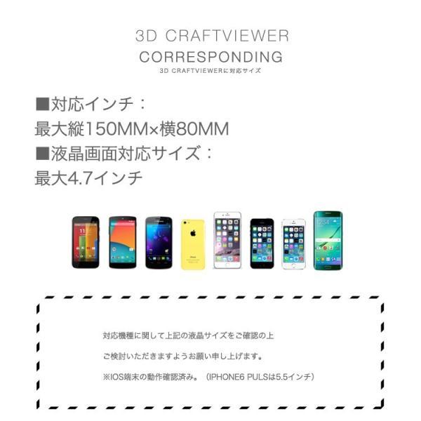 (メール便送料無料) 3D VR クラフトビューアー vrゴーグル ヘッドセット 360° 動画 3D映像 スマホ メガネ iphone|lfs|05