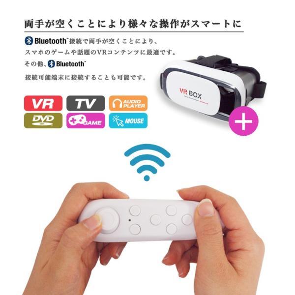 bluetooth コントローラー ワイヤレス リモコン VR 3D PC ゲーム カメラ シャッター iPhone android スマホ リモコンコントロール 自撮りシャッター 音楽 再生 lfs 03