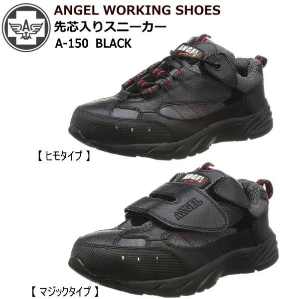 ANGEL エンゼル 先芯入りスニーカー A-150 安全靴 軽量 幅広 3E ブラック  メンズ ローカット スニーカー 紐靴/マジック 【QK-vnc】