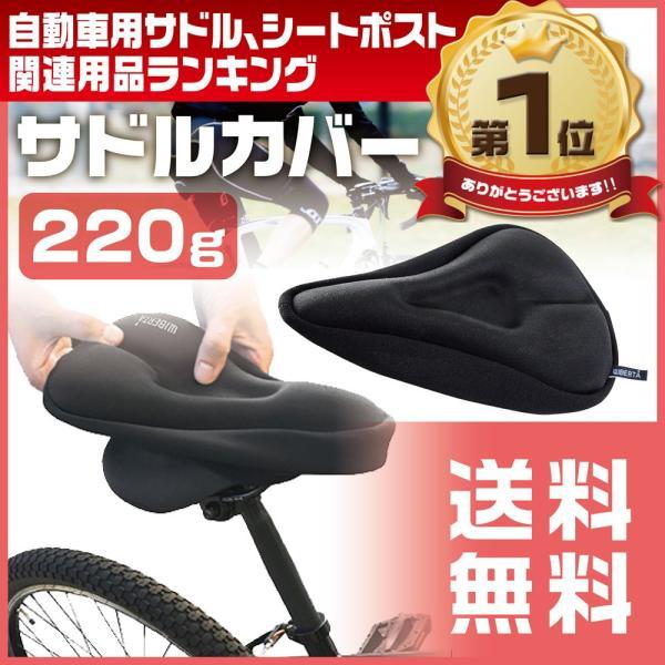 自転車 サドルカバー 低反発クッション ジェル ロードバイク クロスバイク 約220g liberta-shop