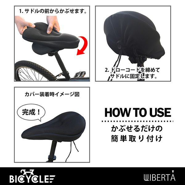 自転車 サドルカバー 低反発クッション ジェル ロードバイク クロスバイク 約220g|liberta-shop|05