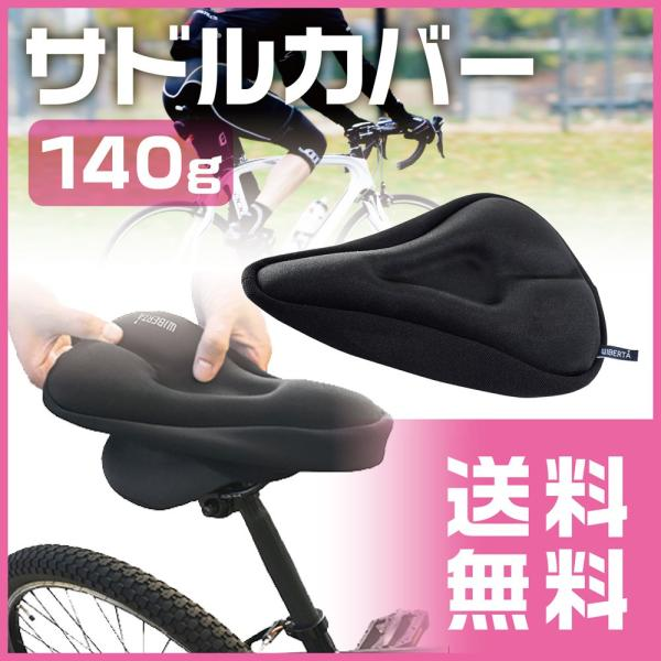 自転車 サドルカバー 低反発クッション ジェル ロードバイク クロスバイク 約140g|liberta-shop